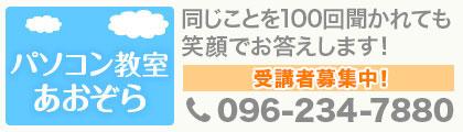 pcschool_aozora_02